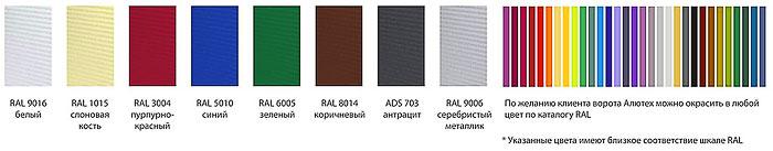 color_standart